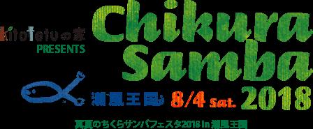 千倉DEサンバ オフィシャルサイト